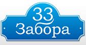 33-zabora