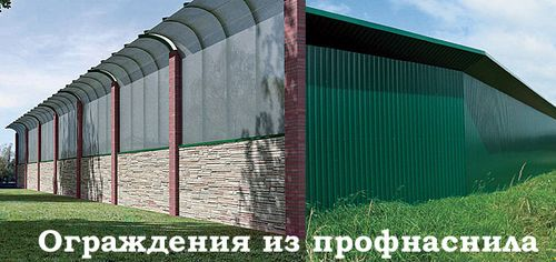 Забор для шумоизоляции своими руками 71